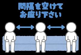 message_social_distance_kankaku_seki